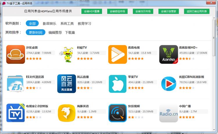 【转】TV盒子工具1.80版,新的、功能增强的应用管理功能发布